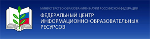 http://www.fcior.edu.ru/